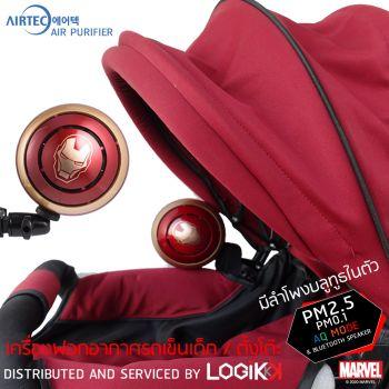เครื่องฟอกอากาศ Airtec มีลำโพงบลูทูธและวัดฝุ่นในตัว Iron Man (ลิขสิทธิ์แท้)