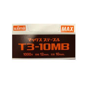 ลวดยิงแม๊กซ์เบอร์ T3-10MB