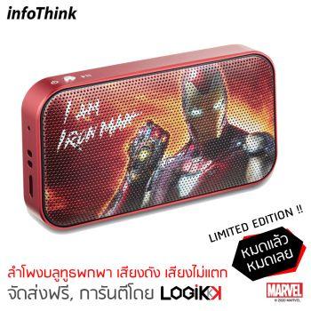 ลำโพง Bluetooth Speaker Infothink ลาย I Am Iron Man (ลิขสิทธิ์แท้)
