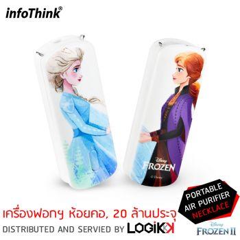 เครื่องฟอกอากาศพกพา Infothink Elsa Anna Frozen 2 (ลิขสิทธิ์แท้)