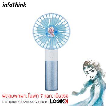 พัดลมพกพา Infothink ลาย Elsa & Frozen Ii (ลิขสิทธิ์แท้)