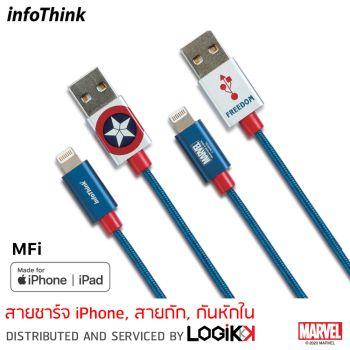 สายชาร์จ Iphone Infothink ลาย Captain America (ลิขสิทธิ์แท้)