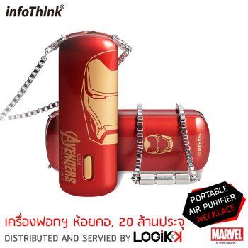 เครื่องฟอกอากาศพกพา Infothink Iron Man (ลิขสิทธิ์แท้)