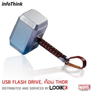 Usb Flash Drive Infothink ลาย Thor ค้อนโยเนียร์ 32Gb (ลิขสิทธิ์แท้)