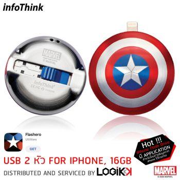 2-1 Usb Flash Drive + Iphone Port Infothink ลาย Captain America 16Gb (ลิขสิทธิ์แท้)