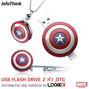2-1 Usb Flash Drive + Micro Usb Infothink ลาย Captain America 8Gb (ลิขสิทธิ์แท้)