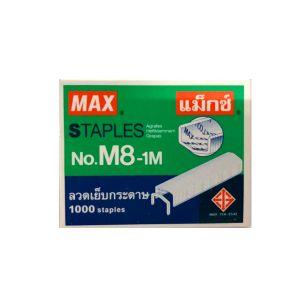 ลวดเย็บแม๊กซ์ เบอร์ M8-1M