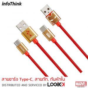 สายชาร์จ Type-C Fast Charge Infothink ลาย Iron Man (ลิขสิทธิ์แท้)